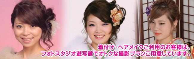 福岡県筑紫野市の写真館「遊写館」着付け・ヘアメイクご利用のお客様は、お得なプランご用意しています。